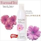 FarmaVita沙龍級PH5.5平衡洗髮精1000ml(單入)[54172]
