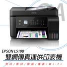 【高士資訊】EPSON L5190 雙網...
