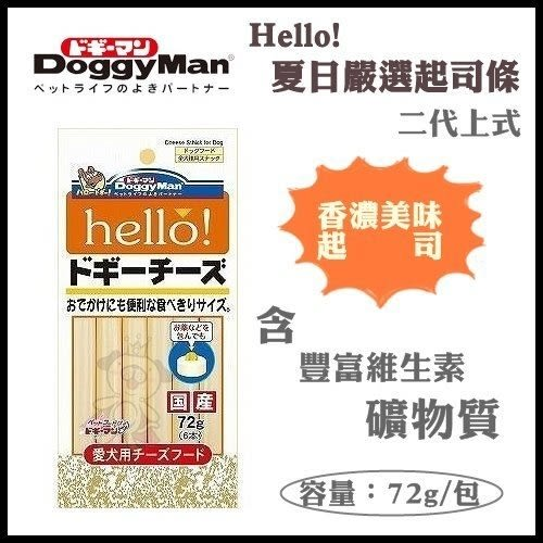 *KING WANG*【特價活動】Doggyman Hello!夏日嚴選起司條-6支入(72克) [效期2018/08]