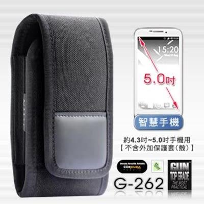 GUN智慧手機套(約4.3~5.0吋)不含外加保護套(殼)#G-262【AH05079】聖誕節交換禮物 99愛買生活百貨