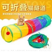 折疊貓通道滾地龍寵物玩具 彩虹貓隧道【橘社小鎮】