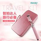 【預購】NOOSY BR-15  旅行套...