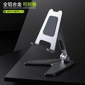 可折疊平板ipad支架可調節手機支架桌面懶人支架