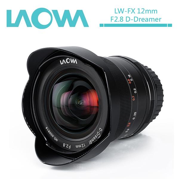 24期零利率 老蛙 LAOWA 12mm F2.8 D-Dreamer (公司貨)  For Nikon