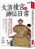 大清後宮的神祕日常:清史專家從皇帝私生活、名臣、后妃、宦官目睹口述,解密歷史的最