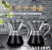 咖啡壺 耐熱玻璃咖啡壺帶把手沖咖啡壺套裝不銹鋼咖啡濾網透明咖啡分享壺 艾家