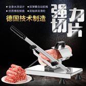 切片機不銹鋼商用家用羊肉卷刨肉機神器手動切羊肉卷機肥牛切肉機