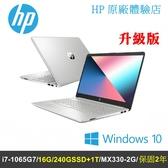 【改裝升級】HP 15s-du2042TX 星河銀 15.6吋筆電(i7-1065 G7/16G/240GSSD+1THD/MX330/保固2年)送無線鼠