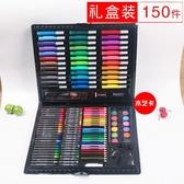 150件套文具套裝 水彩筆套裝 繪畫套裝蠟筆彩色鉛筆兒童畫畫工具