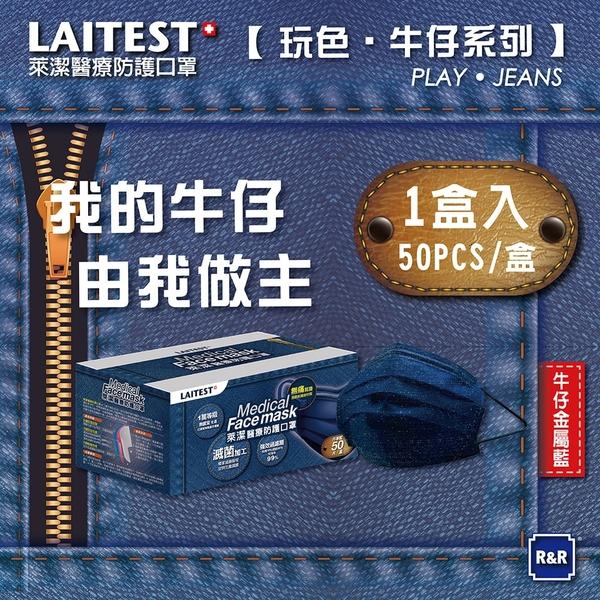 萊潔 LAITEST 醫療防護口罩(成人) 牛仔金屬藍-50入盒裝