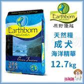 Earthborn原野優越『 海洋精華成犬 (鮭魚+鯡魚+紅薯)』12.7kg【搭嘴購】
