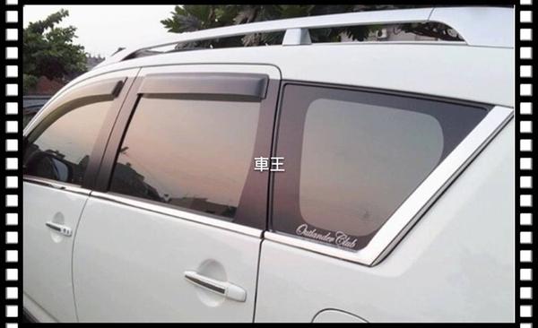 【車王小舖】三菱 Mitsubishi 2008-2014 Outlander 車窗飾條 下窗飾條 保護條
