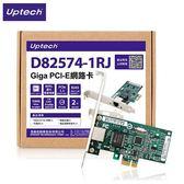 Uptech 登昌恆 D82574-1RJ Giga PCI-E網路卡