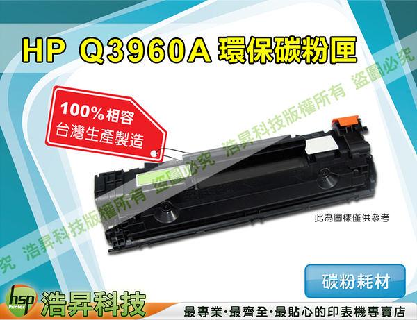 HP Q3960A 高品質黑色環保碳粉匣 適用於CLJ2550/CLJ2840/CLJ2820/2800/2830/2550/2820/2840