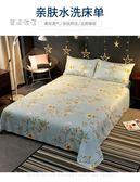 床單床包單人床單單件學生宿舍床單1.8米雙人床單被單單人床1.5m1.6雙11最後一天八折