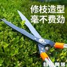 園藝剪家用草坪修剪花草剪修剪樹枝綠籬剪工具粗枝園林大剪刀強力 自由角落