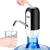 桶裝水抽水器純凈水桶壓水器電動家用小型飲水機自動出水泵取水器 「中秋節特惠」