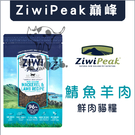 ZiwiPeak巔峰〔經典鮮肉貓糧,鯖魚羊肉,400g,紐西蘭製〕