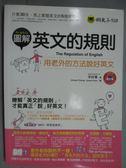 【書寶二手書T8/語言學習_ZHW】圖解英文的規則-用老外的方法說好英文_李政壎_附光碟