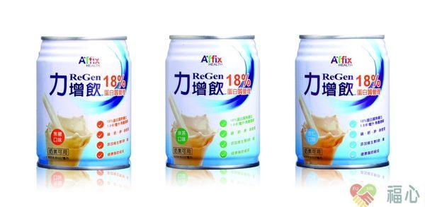 保健食品 力增飲18% 焦糖口味 24瓶/箱 加贈4瓶 可奶素