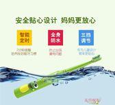 拜爾兒童電動牙刷充電式聲波防水智能寶寶自動3-6-12歲超軟毛【購物節限時優惠】