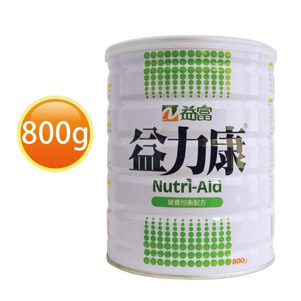20003益力康/800g