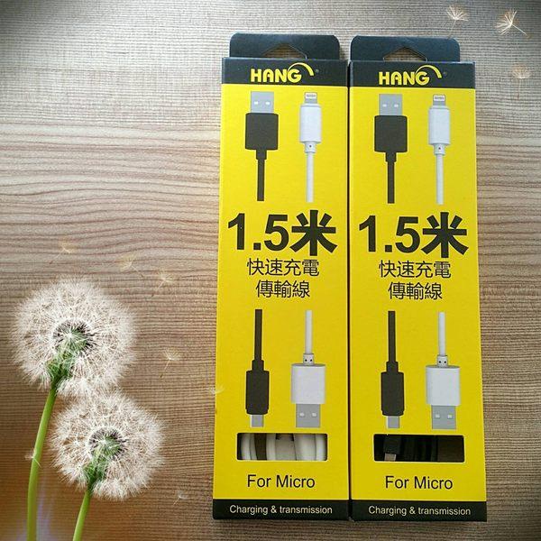 『HANG Micro USB 1.5米加長型傳輸線』糖果 SUGAR Y8 Max 充電線 傳輸線 快速充電