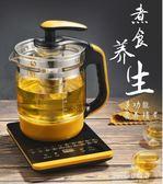 養生壺-養生壺全自動加厚玻璃電煮茶壺迷你多功能花茶黑茶煮茶器熱燒水壺 多莉絲旗艦店