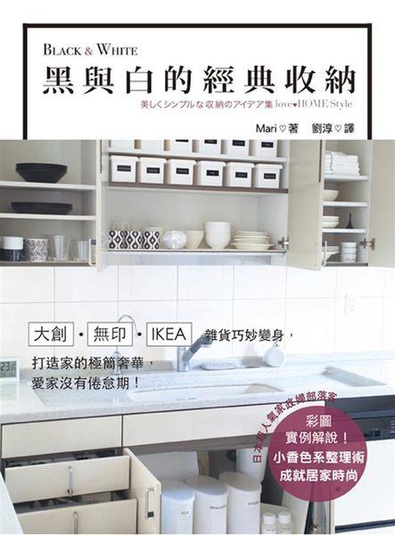 (二手書)Black&White 黑與白的經典收納:大創、無印、IKEA雜貨巧妙變身,打造家的..