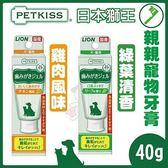 *WANG*日本LION獅王PETKISS親親寵物牙膏-雞肉風味/綠葉清香口味《犬/貓用》40g //全部補貨中