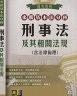 二手書R2YB2019年8月二十版《來勝基本法分科 刑事法及其相關法規(含法律倫