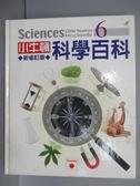 【書寶二手書T9/科學_PMW】小牛頓科學百科(6)