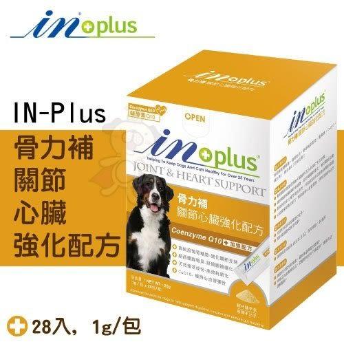 『寵喵樂旗艦店』美國IN-Plus贏《犬用骨力補 關節心臟強化配方》犬用強化保健營養品 1g*28入/盒