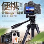 相機支架雲騰668三腳架便攜佳能單眼相機70D 80D 700D 750D 760D 5D3 4 6D  台北日光NMS
