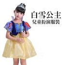 星星小舖 台灣出貨 萬聖節變裝服裝 兒童扮演服裝 白雪公主 公主服 兒童cosplay服裝【CO110】