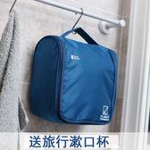 旅行防水洗漱包男女旅游出差大容量便攜收納袋化妝包套裝戶外用品【蘇迪蔓】