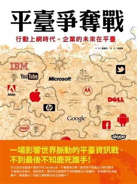 (二手書)平臺爭奪戰:行動上網時代,企業的未來在平臺