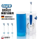 【德國百靈Oral-B】歐樂B 高效活氧沖牙機MD20