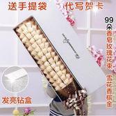 情人節33朵玫瑰香皂花束肥皂花禮盒送男女友生日禮物創意禮品閨蜜(99朵雪花香檳金)