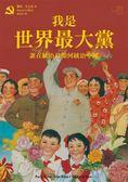 (二手書)我是世界最大黨:誰在統治及如何統治中國