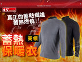 HODARLA 蓄熱保暖高領內衣 ≡威達運動≡