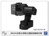 Feiyu 飛宇 WG2X 防潑水 穿戴式 運動相機 穩定器 適GOPRO(公司貨)