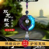 開光琉璃汽車掛件保平安符車載裝飾品吊飾男女吊墜車內上擺件掛飾   電購3C