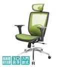 GXG 高背全網 電腦椅 (鋁腳/3D扶手) 型號81X6 LUA9