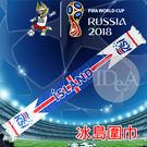 2018年俄羅斯世界盃足球賽 冰島紀念版 國家隊 圍巾145*18cm 世足賽 世界盃運動加油 超拉風