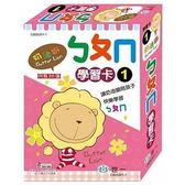 【世一】奶油獅ㄅㄆㄇ學習卡←學習卡 識字卡 圖卡 字卡