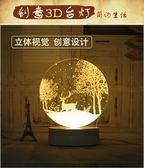 台燈創意3D小夜燈插電床頭燈夢幻柔光臥室台燈 QG2290『優童屋』