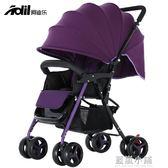嬰兒推車可坐可躺寶寶傘車輕便折疊新生兒嬰兒車手推車QM 藍嵐