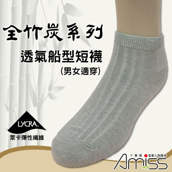 Amiss襪子團購網【A620-6】全竹炭面紗-舒適船型短襪