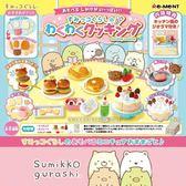 日本限定  角落生物 美食烹飪系列 盒玩套裝盒組 全8種 (共8小盒入裝) 整盒原廠隨機組合